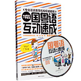Cantonese Learning Tutorial Country Cantonese Interactive Express Kay Chow DVD + Book Theory Cantonese Hong Kong Mandarin