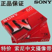 Genuine Japanese SONY SONY DV with digital DV camera with DV tape DV MiniDV video tape
