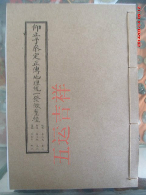 Yang Gong Yang Zhi, a geographic Feng Shui books manuscripts ~ buried gold luck of the Cai Xishan 60 + Dragon