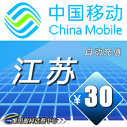 Jiangsu mobile 30 yuan mobile phone recharge mobile phone recharge mobile phone fast charging automatically recharge second charge