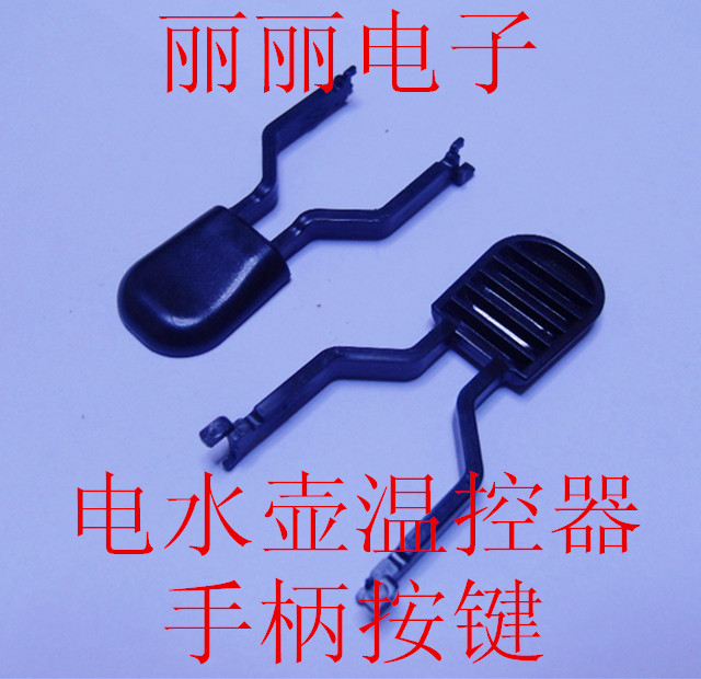 Electric kettle accessories Electric kettle thermostat switch handle The key switch handle