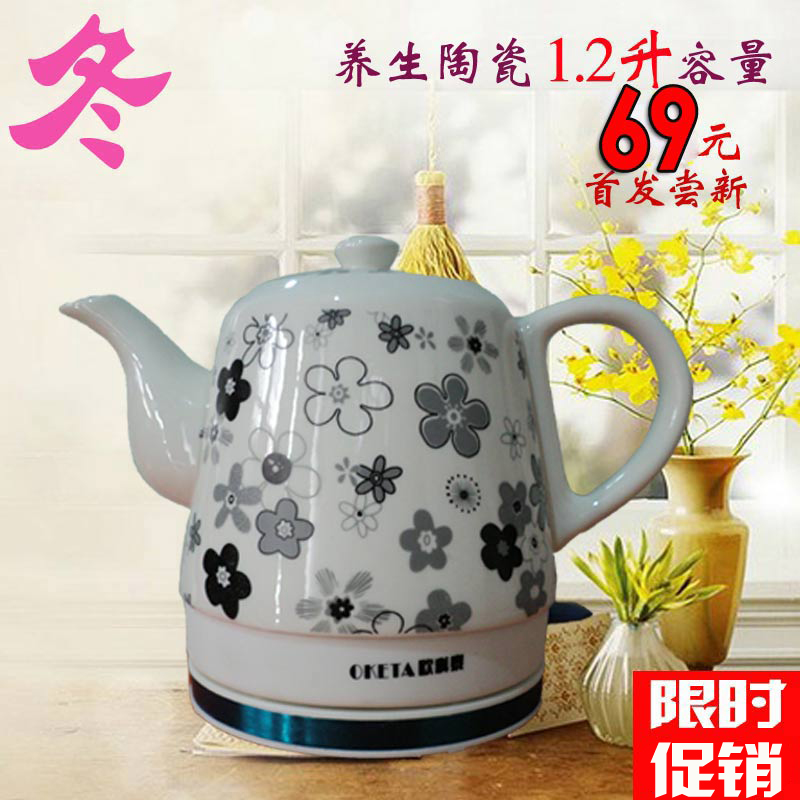 European stars Elcoteq ceramic electric kettle bottom stainless steel kettle pot automatic power 1.2L