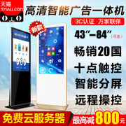 42/50/55 inch vertical LCD advertising machine computer player touch inquiries machine landing