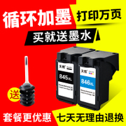 Hee compatible with Canon PG845 CL846 cartridge IP2880S MG2580 240029802500 cartridge