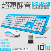 KM5808 ultra-thin wireless keyboard and mouse set of home office gaming notebook desktop mute keyboard mouse