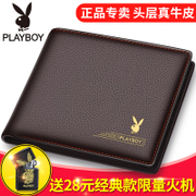 Playboy wallet men's leather short driver's license wallet wallet junior student leather