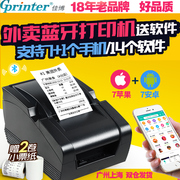 Gpilot GP58MBIII thermal cashier ticket machine Baidu beauty group hungry takeaway mobile phone Bluetooth printer
