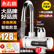 Chigo/ CHIGO ZG-D8 electric water faucet namely hot type fast heat heating water heater