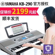 YAMAHA KB-290 electric piano grading test game playing teaching force 61 upgraded version 280 SF