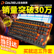 Dahl excellent mechanical keyboard black shaft green shaft alloy 3 generation ek815 watch pioneer lol backlight game 87 key 104