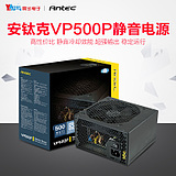 Yi Hua titanium grams VP500P desktop computer power supply fan mute game rated 500W