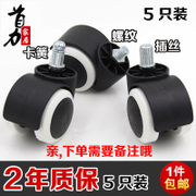 2 inch wheels swivel caster roller wheel boss office chair casters computer chair accessories pulley mute