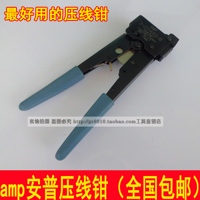 AMP wire clamp RJ45 cable clamp apragaz line pressing pliers 2-231652-0 / - 1 AnPuChao five kinds of net clamp