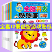 Small safflower stick stickers, baby, children stick paper books, puzzle early education book, toy 2-3-4-5-6 years old