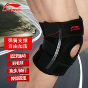 Lining knee basketball running outdoor riding mountaineering gear and badminton football fitness in spring and summer
