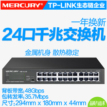 Tp-link eco-chain brand MERCURY Mercury 24-port full Gigabit switch rack network diskless 16-port network monitoring splitter SG124D quality shop