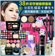 Cosmetic makeup set whole set of 38 pieces of make-up box plate stage makeup beauty tool for beginners