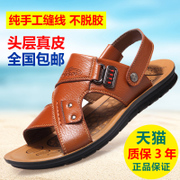 The new summer men's leather sandals breathable antiskid slippers genuine leather sandals youth casual shoes