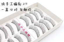 Taiwan handmade cotton stalk 217 false eyelash eyelash natural nude make-up slim dense two kappa