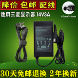 Applicable to Samsung 14V3A 2.14A LCD desktop computer display power adapter charger line transformer