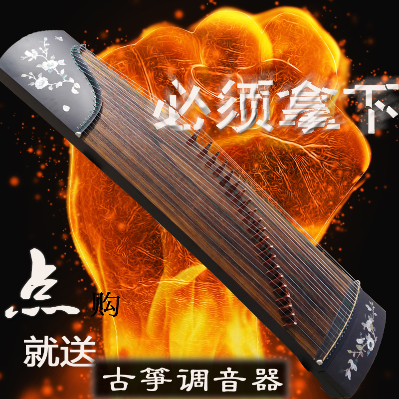Beginner professional grading test playing guzheng adult children's musical instrument mahogany carving special package mail a full set of accessories