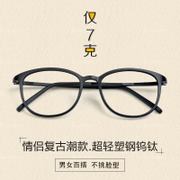 Super light glasses frame and Korean tidal flat mirror with retro finished eyes have degree of radiation protection box