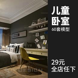 X500-创意家居儿童房3d模型 玩具书桌床柜 家装设计效果图3dmax