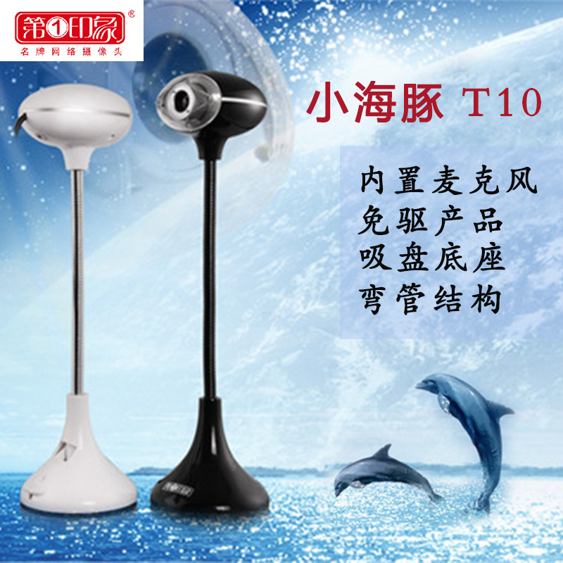 The first impression of a small dolphin T10 free drive HD desktop video camera with a microphone microphone