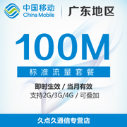 Guangdong mobile 100MB mobile phone network traffic in the province to recharge card flow 20 days effective