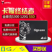 Authorized store, Jintai, S300, 120G, SSD, SSD, desktop, notebook, solid-state, non 128G