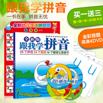 Genuine children learn with me Pinyin rhymes Chinese teaching video learning materials book DVD discs