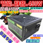 To Rui 450W desktop power 300W 350W 400W 500W 600W the Great Wall fight big fan silent