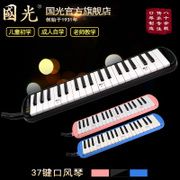 Guoguang mouth organ of 37 key adult beginners 32 key children playing the mouth organ with classroom teaching instrument