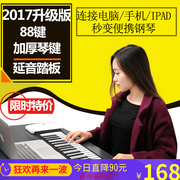Noe piano house 88 key portable folding thick soft keyboard MIDI adult beginners electric piano