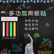 The children put the blackboard whiteboard blackboard wall graffiti wall stickers home teaching erasable self-adhesive stickers can be removed from the film