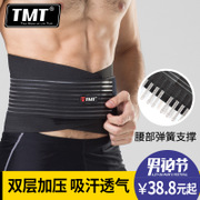 TMT fitness belt belt squat basketball equipment running gear belt and waist and abdomen in summer