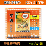 PEP English Primary School PEP English Third Edition English 6VCD Super Teacher Training CD Video Teaching Materials