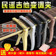 A Norma guitar capo bakelite guitar capo metal capo capo sound musical instrument accessories