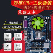 Good fortune G41 computer motherboard package CPU quad core package to send 4G memory new computer motherboard CPU suit