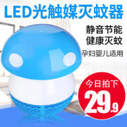 Cool light catalyst Zhuo home mosquito mosquito killing lamp radiation mute pregnant baby mosquito suction electric device