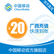 Guangxi mobile phone recharge 20 yuan charge 24 hours fast charge automatic filling fast arrival