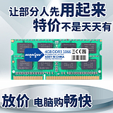 shipping macros want DDR3 4G 1066 1067 notebook memory PC3-8500 dual-pass 8G