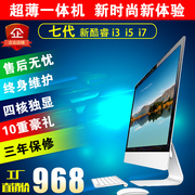 Ultra-thin style all-in-one computer, 19-27 inch i3i5i7 independent display game, home quad core desktop host