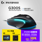 Logitech G300s programmable macro watch / LOL cable pioneer league games gaming mouse G300S