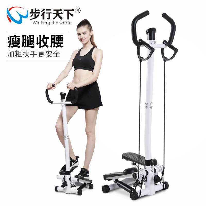 步行天下静音扶手踏步机家用减肥机多功能脚踏机瘦腿减肥健身器材