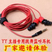 Sem6sem5 T6 monitor 3 m ultra line in-ear monitor YY anchor dance monitor