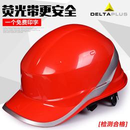 代尔塔102018高强度ABS安全帽工地施工领导防砸建筑工程安全头盔