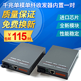 Haohanxin Gigabit fiber optic transceivers single-mode single-fiber HTB-4100AB-20KM Gigabit photoelectric converter