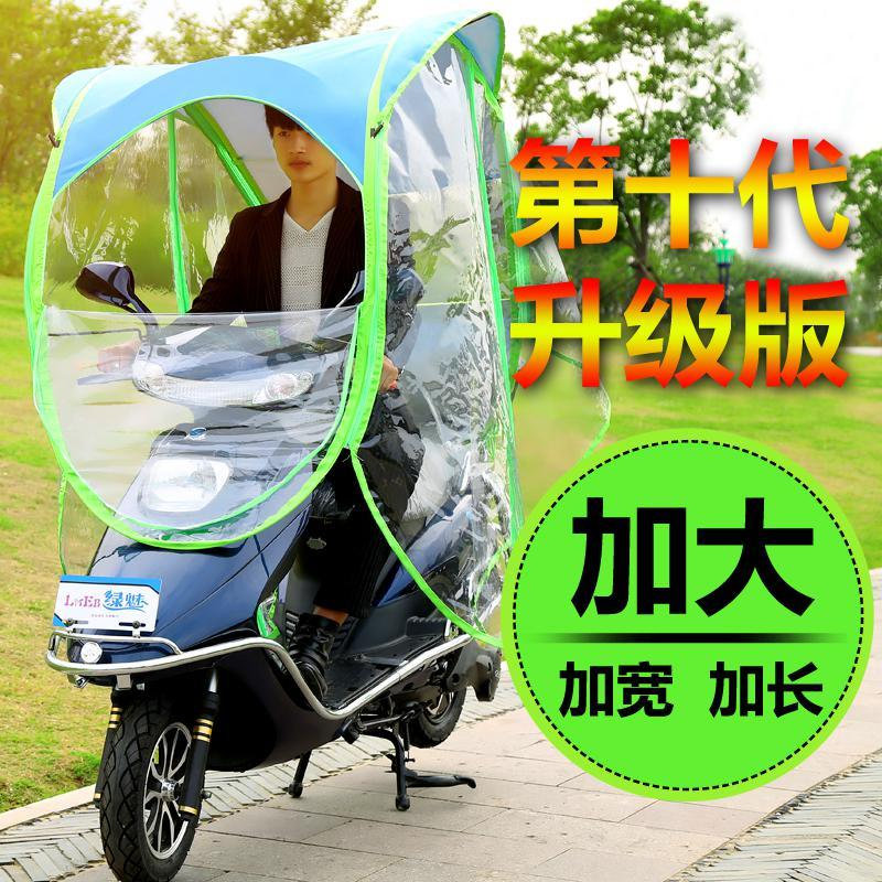 Sunshade closed transparent umbrella rain battery motorcycle large canopy tent folding bikes electric pedal rain