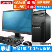 Lenovo desktop computer full set of i3/i5 quad core display host office, home games, liters I7+19 LCD